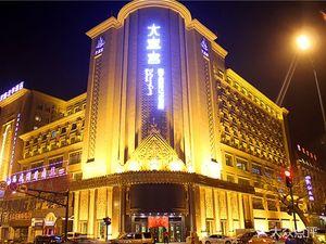 大皇宫泰式松骨SPA酒店
