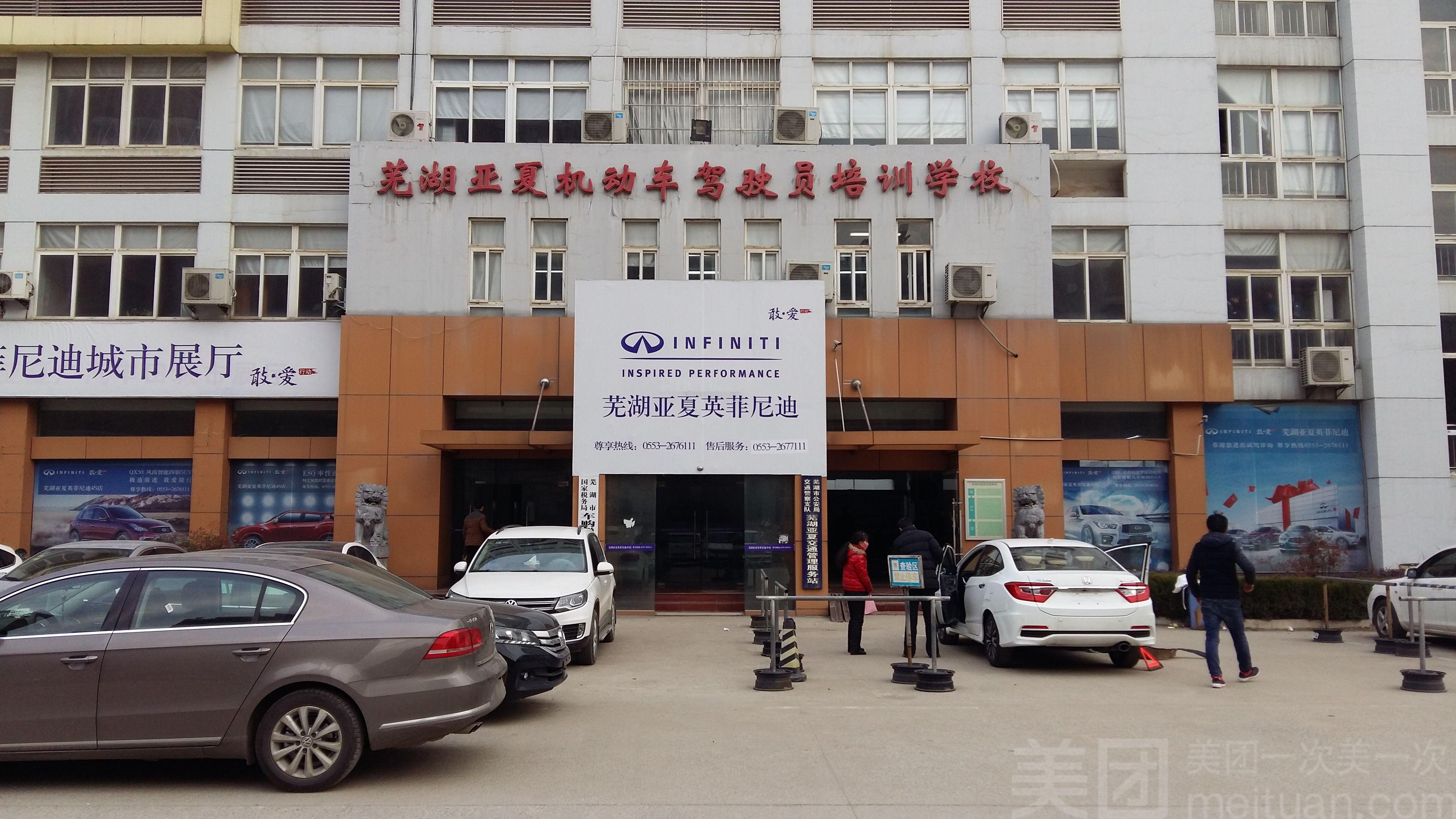 芜湖亚夏机动车驾驶员培训学校