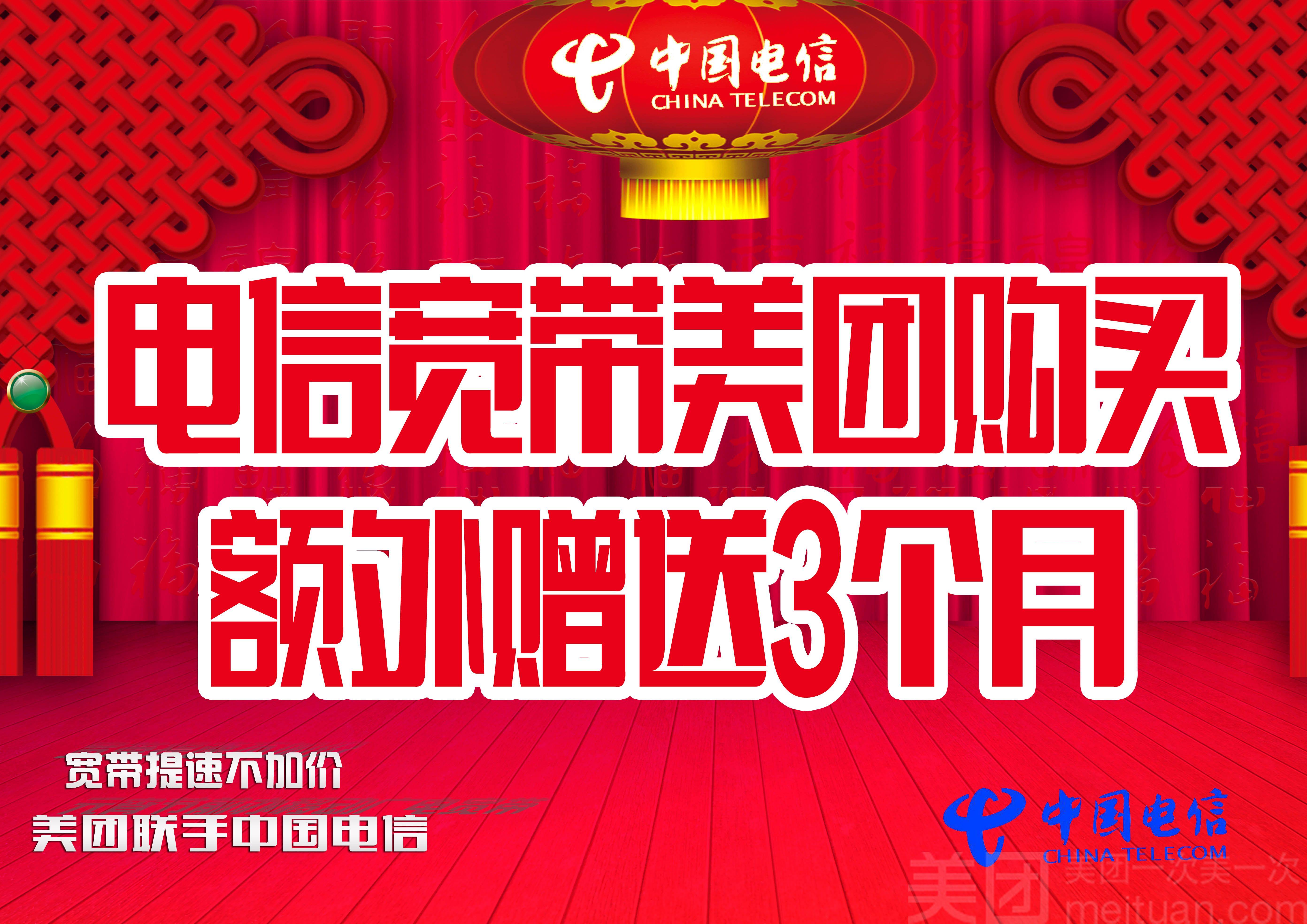 中国电信-电信宽带30M,仅售750元,价值750元电信宽带30M,免费WiFi,免费停车位!