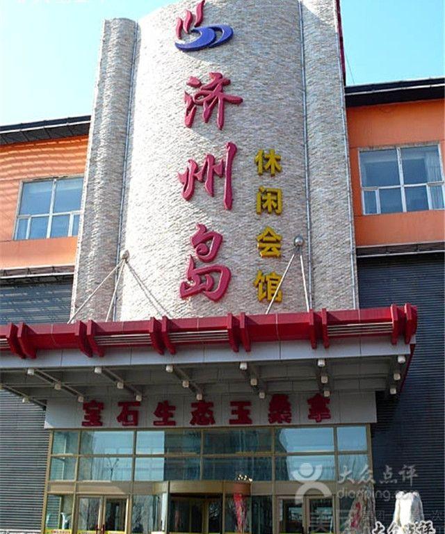 济州岛休闲会馆(二店)团购_长春济州岛休闲会馆(二店)