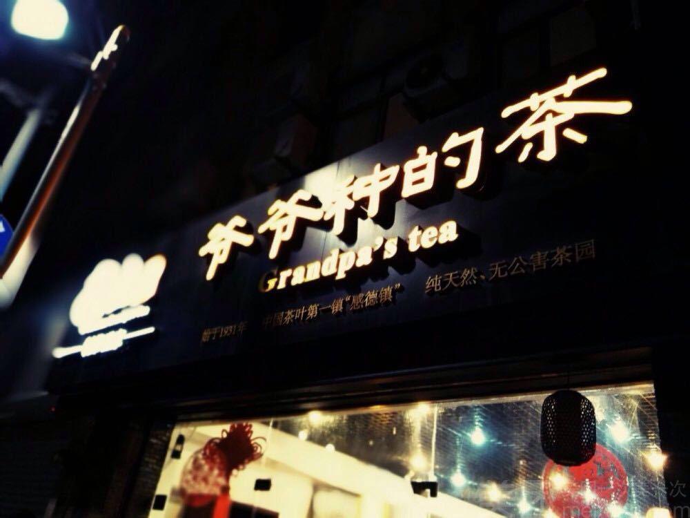 爷爷种的茶(外滩店)-美团