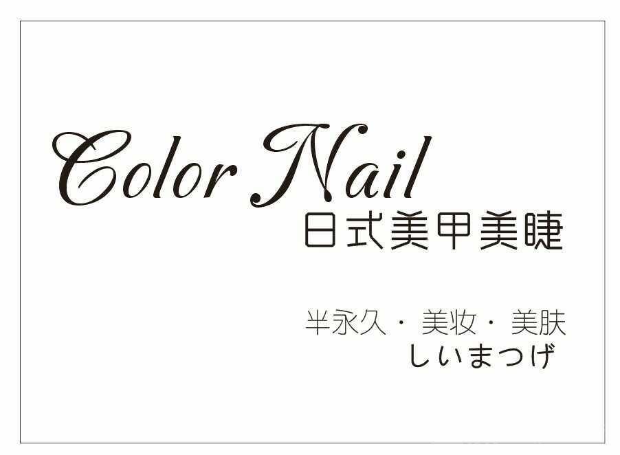 :长沙今日团购:【Color Nail日式美甲美睫】闺蜜团购卡