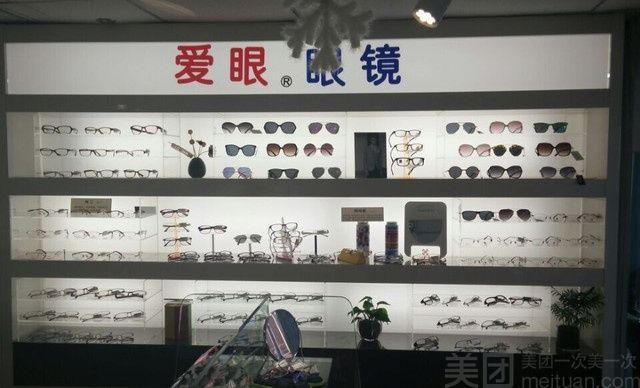 爱眼眼镜(西直门店)-美团