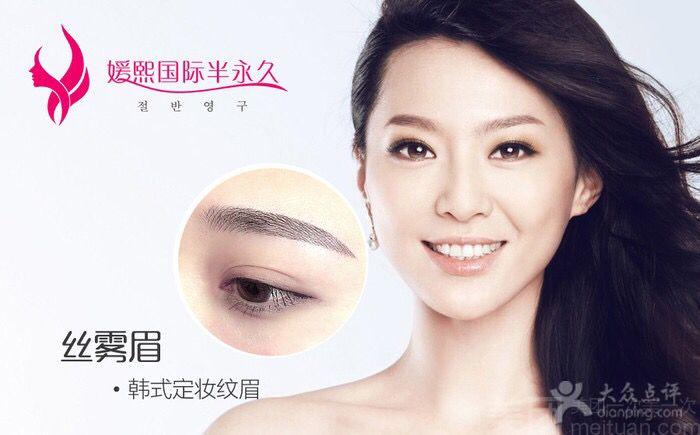 媛熙国际半永久定妆纹眉纹绣美容(广州店)-美团