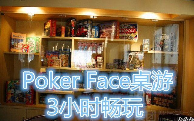 Poker Face桌游-美团