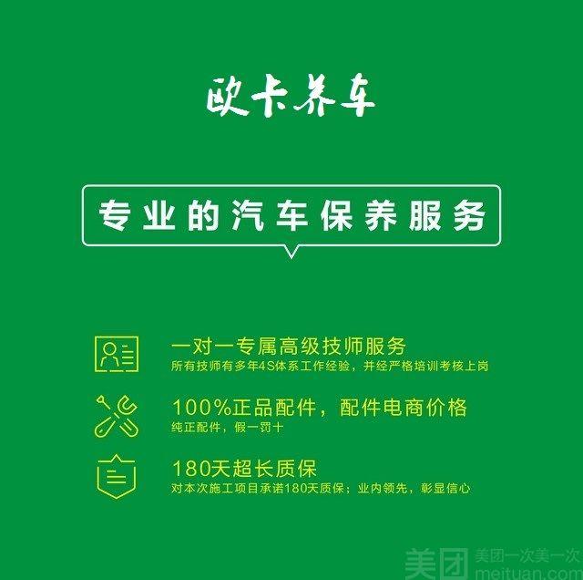 :长沙今日团购:【汽车刹车油更换,刹车系统保养】欧卡养车刹车系统养护套餐