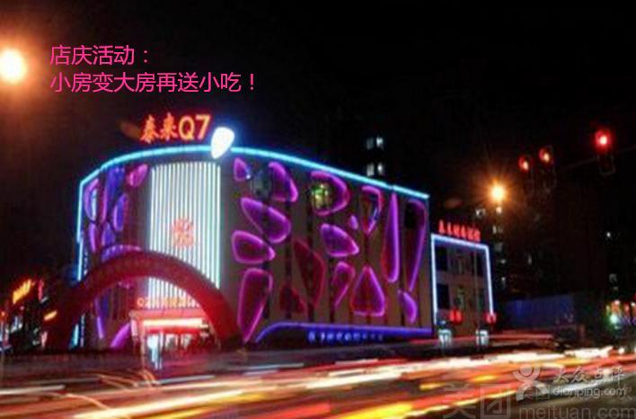 泰来Q7时尚量贩KTV(山东路店)-美团