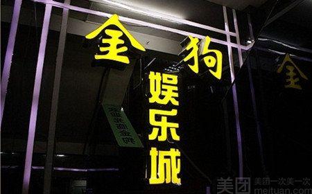 金狗桌球娱乐(含光门里店)-美团