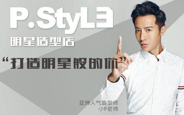 小P老师-pstyle造型(北京明星店)-美团