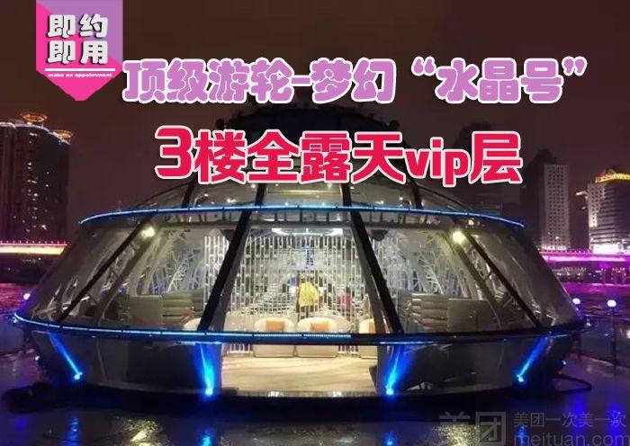 珠江夜游天字码头-美团