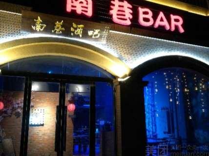 南巷酒吧南巷酒吧-青岛8090一箱送两份小吃-北京美团网