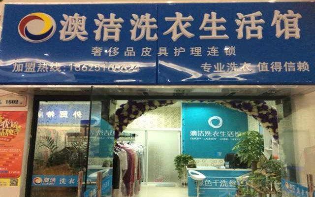 南京澳洁洗衣生活馆(奢侈品护理)-美团