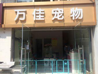 徐州金山桥开发区万佳宠物店