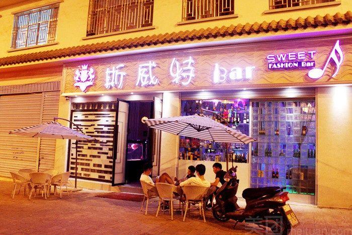 斯威特酒吧-美团