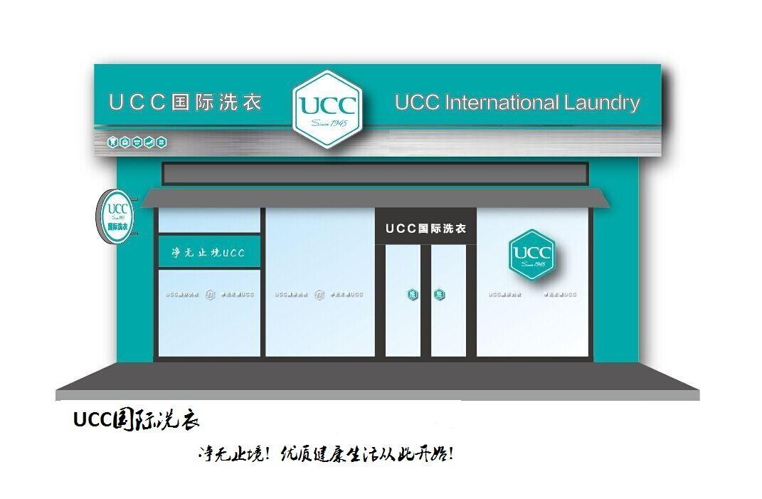 UCC国际洗衣(新华联店)-美团