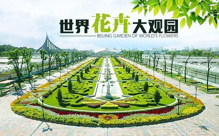 北京世界花卉大观园-美团