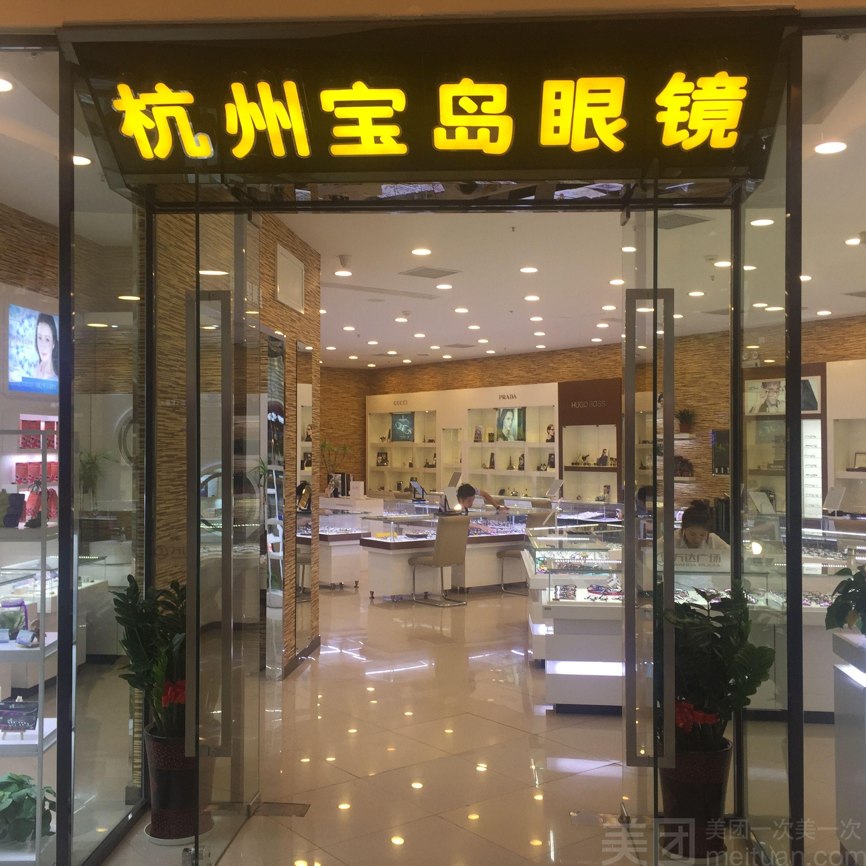 杭州宝岛眼镜