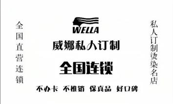 【南京】威娜私人订制烫染国际连锁-美团