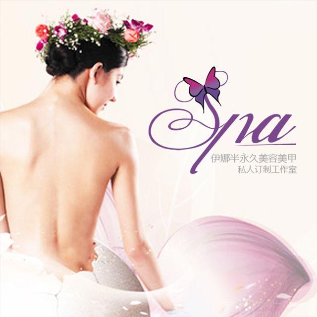 YiNa美容 · 半永久 · 脱毛 · 美甲美睫-美团