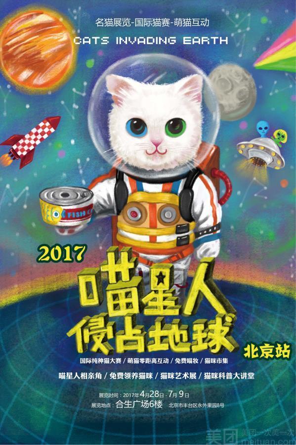 2017喵星人侵占地球名猫展-美团