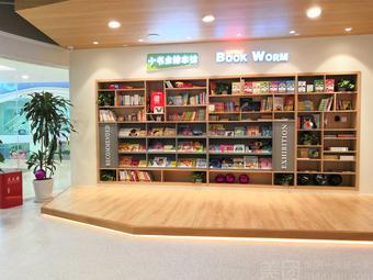 贝克中英文童书绘本馆