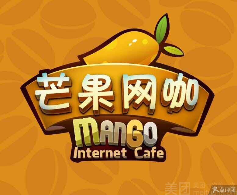 芒果网咖-美团