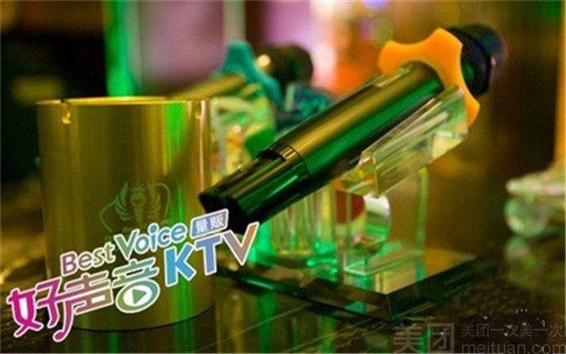 美团网:长沙今日KTV团购:【好声音KTV量贩】小中大包黄金场7小时欢唱+酒水套餐