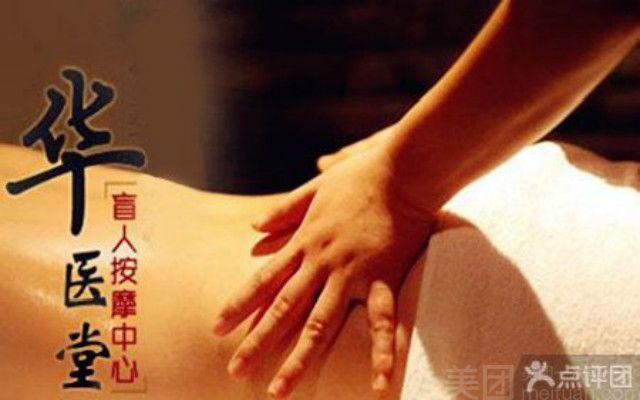 华医堂盲人推拿(新街口店)-美团