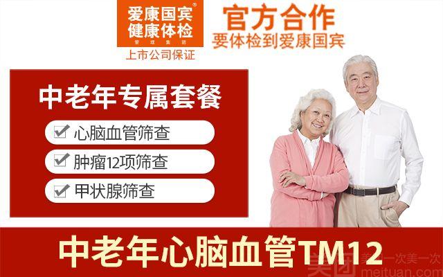:长沙今日团购:【爱康国宾体检中心】中老年心脑血管TM12