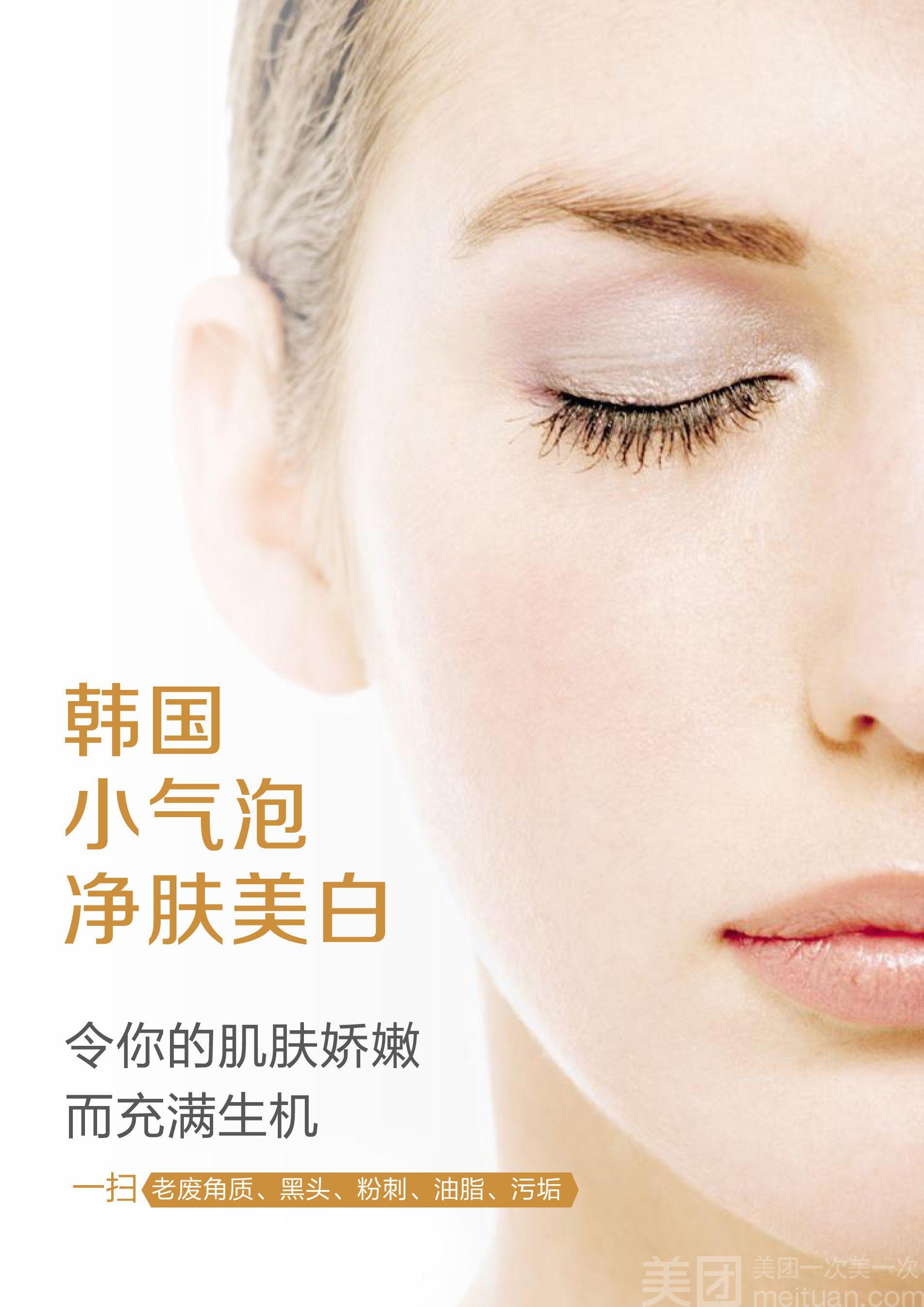 :长沙今日团购:【汎歌国际美容美体】高科美肤气泡