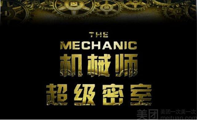 机械师超级密室(小寨华旗全国总店)-美团