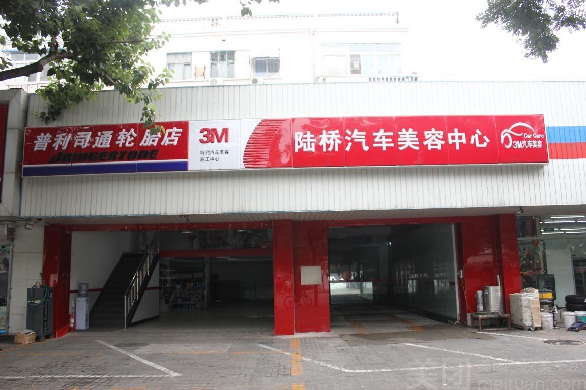 3M陆桥汽车贴膜美容授权施工中心(幸福大街A店)-美团