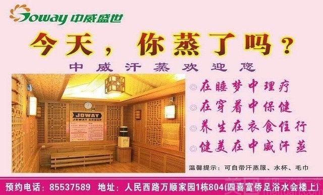 中威电气石汗蒸养生馆(人民西路店)-美团