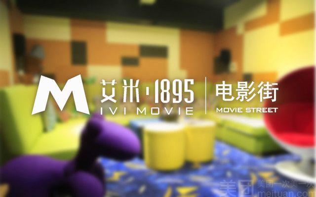 :长沙今日团购:【艾米1895电影街】【全国】儿童生日豪华套餐