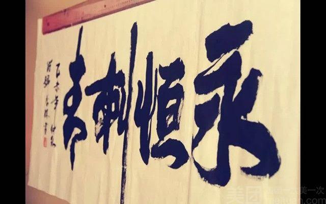 广州永恒刺青专业纹身-美团