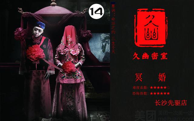 :长沙今日钱柜娱乐官网:【久幽密室】学生单人票