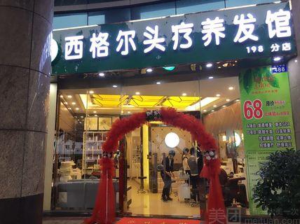 西格尔头疗养发馆西格尔头疗养发馆 单人植物头疗养发套餐 广州美团网