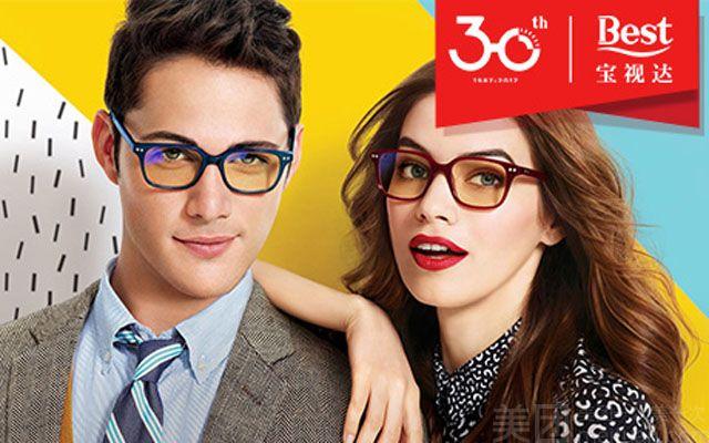 宝视达眼镜(未来路和生店)-美团