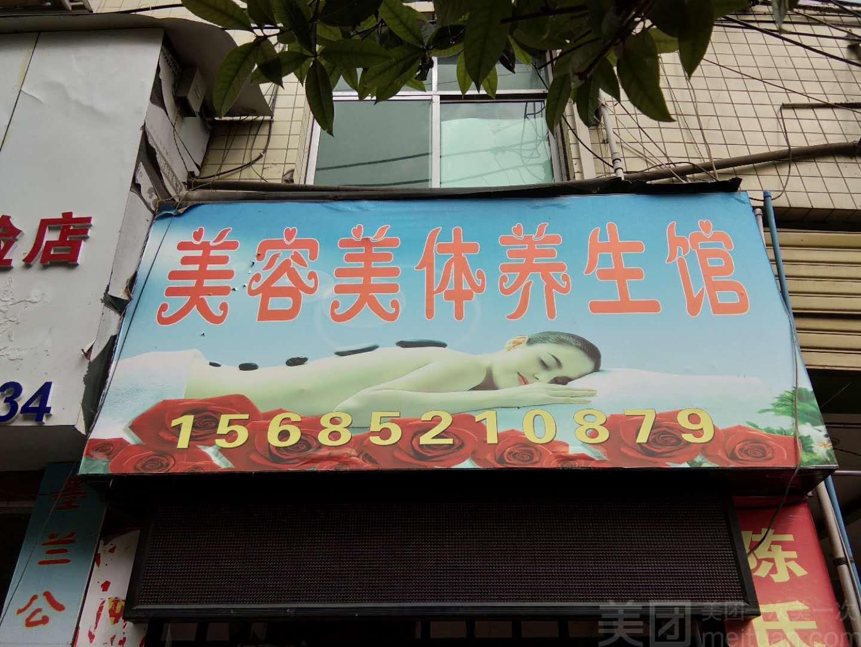陈氏养生馆