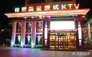 格莱美量贩式KTV(奥帆广场店)