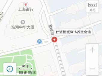 仕派桃媛SPA养生会馆