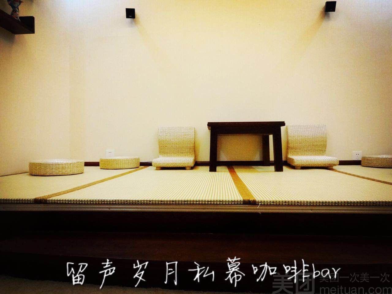 美团网:长沙今日电影团购:【留声岁月私幕影院】留声岁月日式房电影一场