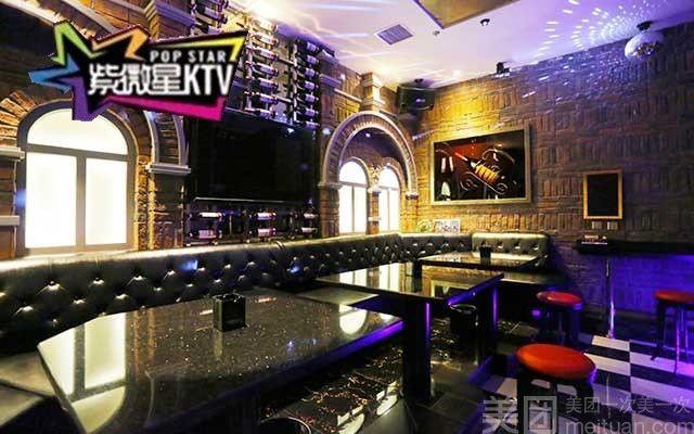 紫微星量贩式KTV(于洪三台子店)-美团