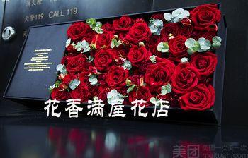 【北京】花香满屋花店-美团