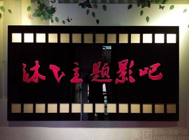 :长沙今日团购:【沐v主题影吧】小包包场晚上