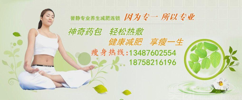 :长沙今日团购:【誉静专业养身纤体连锁】热敷脐疗全身纤体