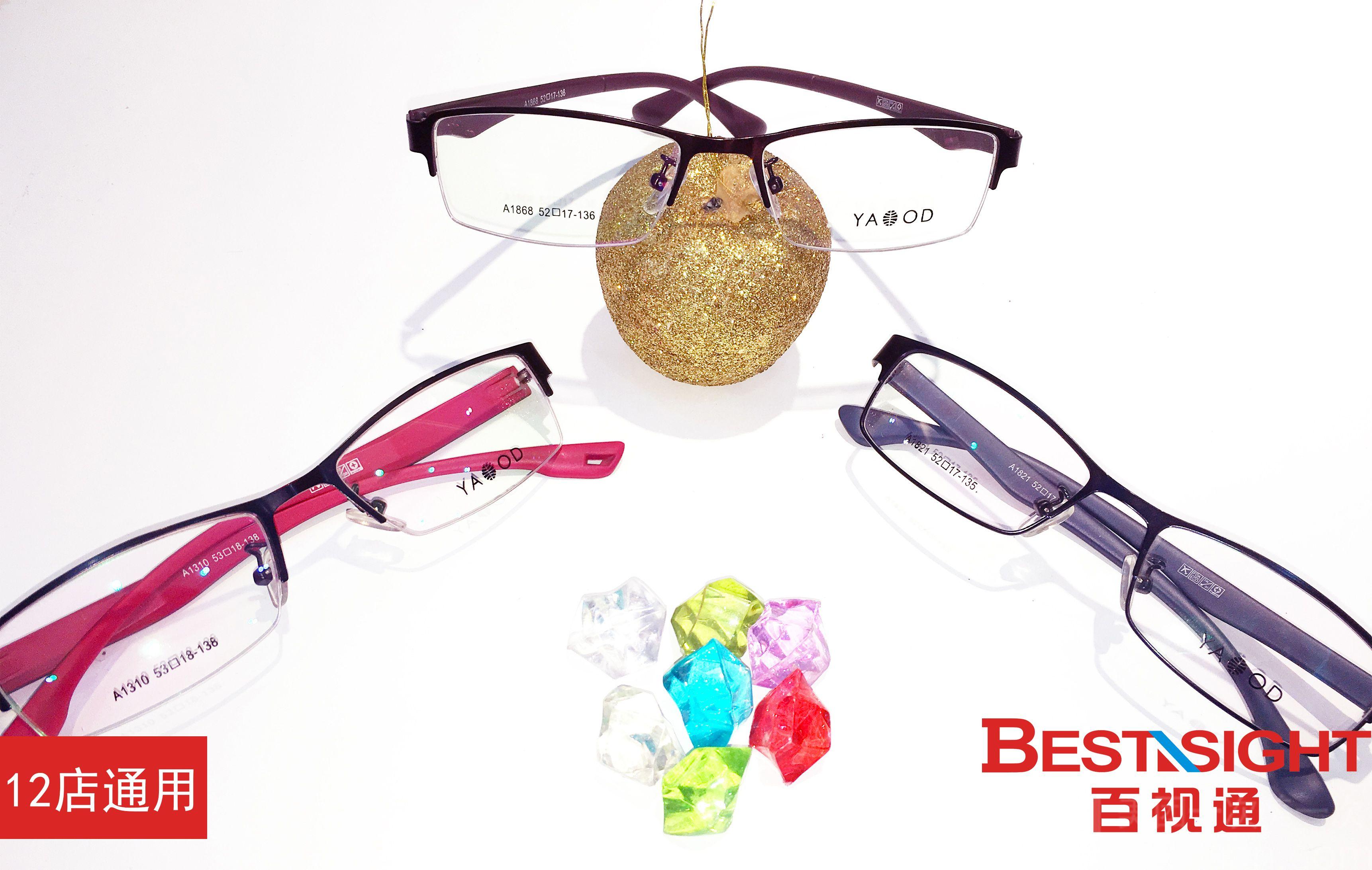 :长沙今日团购:【百视通眼镜超市】超值配镜套餐一