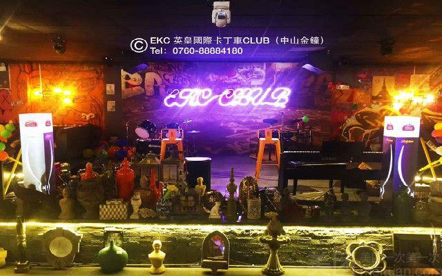 EKC英皇国际卡丁车俱乐部-美团