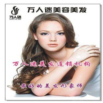 【广州】万人迷美容美发全国连锁机构-美团