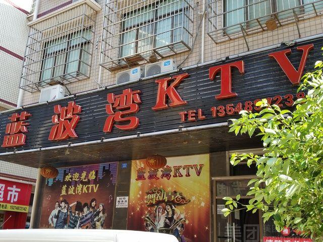 美团网:长沙今日KTV团购:【蓝波湾KTV】大厅黄金场包场